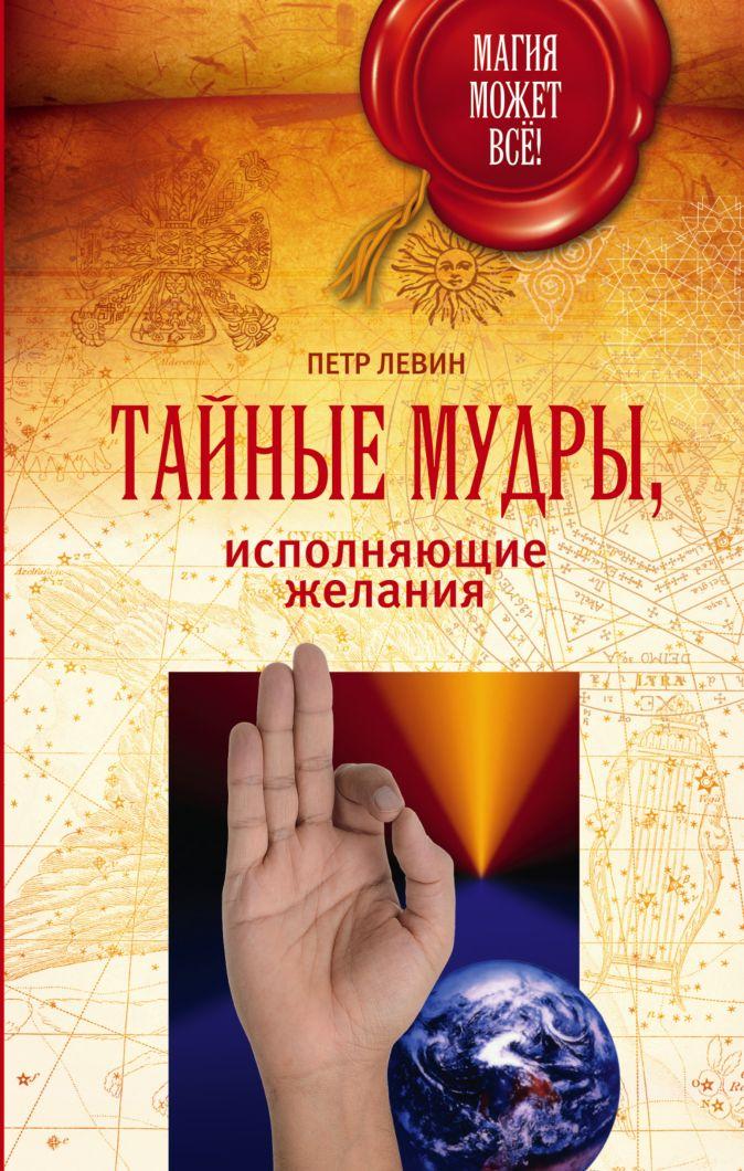 Тайные мудры, исполняющие желания Левин Петр
