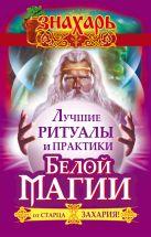 Захарий - Лучшие ритуалы и практики Белой Магии от старца Захария!' обложка книги