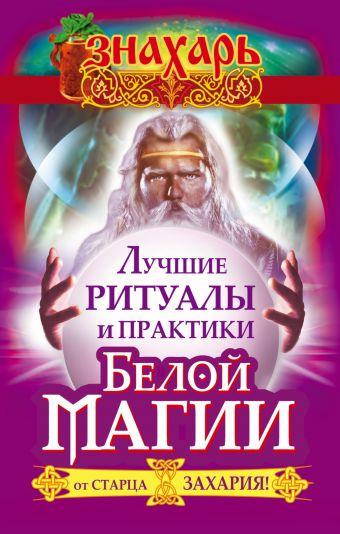 Лучшие ритуалы и практики Белой Магии от старца Захария! Захарий