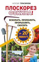 Наталья Герасимова - Плоскорез Фокина! Вскопать, прополоть, прорыхлить, скосить за 20 минут' обложка книги