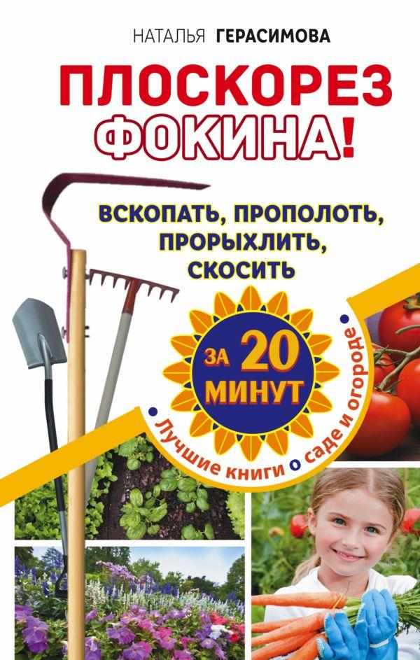 Плоскорез Фокина! Вскопать, прополоть, прорыхлить, скосить за 20 минут Герасимова Наталья