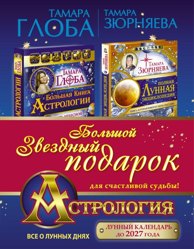 Астрология. Большой звездный подарок для счастливой судьбы! Тамара Глоба, Тамара Зюрняева