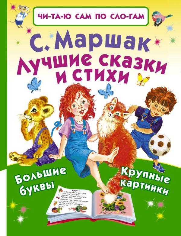 Лучшие сказки и стихи Маршак С.Я.