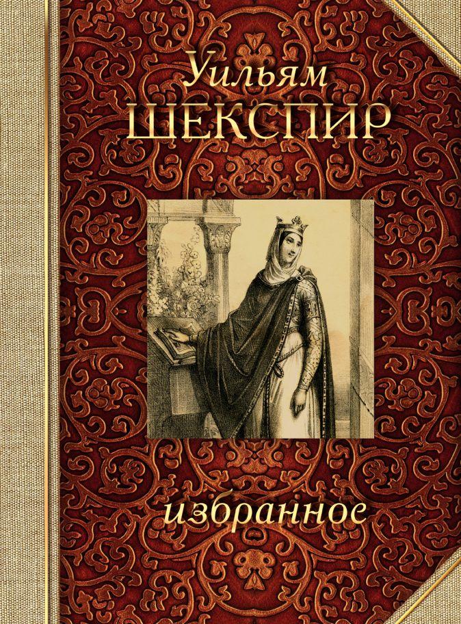 Шекспир У. - Шекспир. Избранное обложка книги