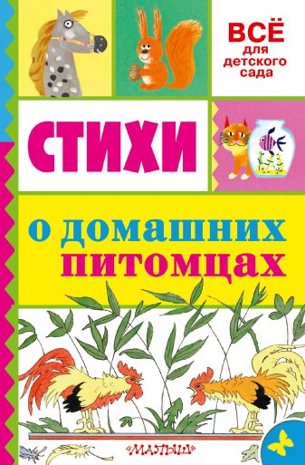 Маршак С.Я. Э. Успенский, А. Барто и др. - Стихи о домашних питомцах обложка книги
