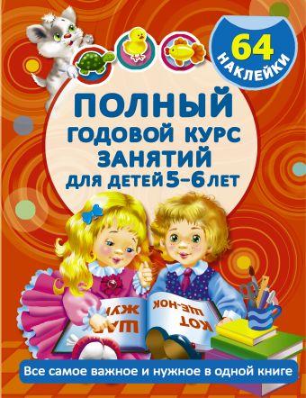 Полный годовой курс занятий Для детей 5-6 лет с наклейками Дмитриева В.Г., Левко Е.И.