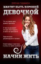 Элена Гамаюн - Хватит быть хорошей девочкой, начни жить' обложка книги