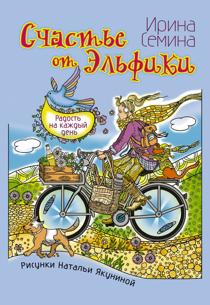 Ирина Семина, Наталья Якунина - Счастье от Эльфики. Радость на каждый день обложка книги