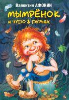 Афонин В.Н. - Мымрёнок и чудо в перьях' обложка книги