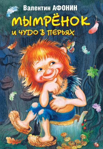 Афонин В.Н. - Мымрёнок и чудо в перьях обложка книги