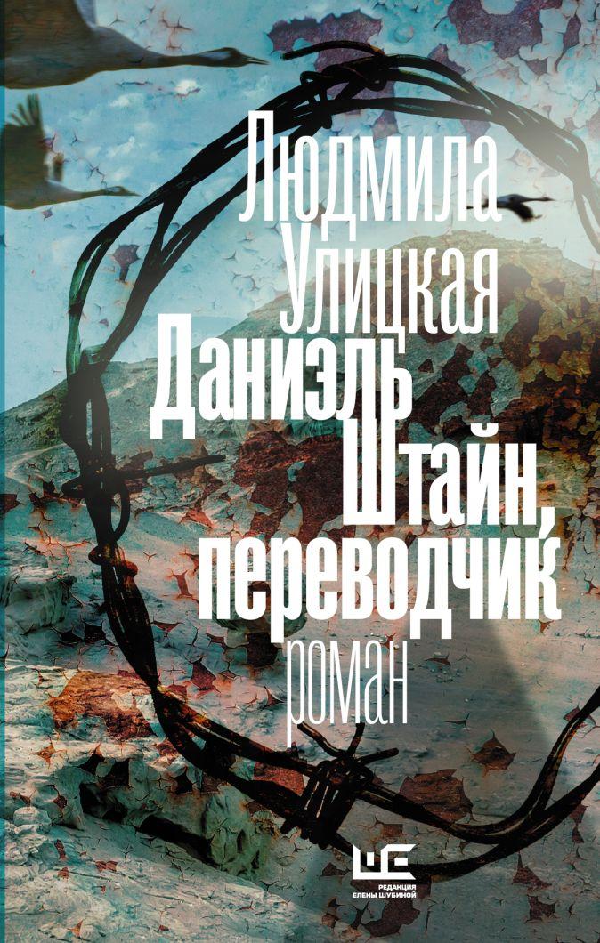 Людмила Улицкая - Даниэль Штайн, переводчик обложка книги