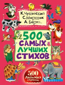 500 самых лучших стихов