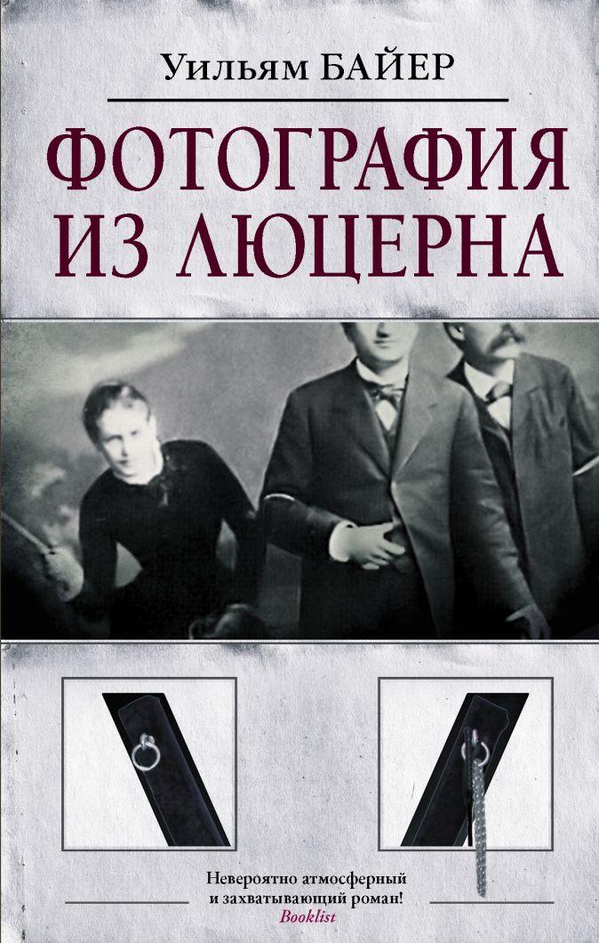 Уильям Байер - Фотография из Люцерна обложка книги