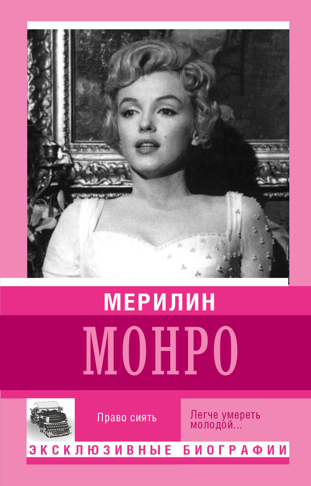 Мишаненкова Е.А. Мерилин Монро мишаненкова е а мерилин монро