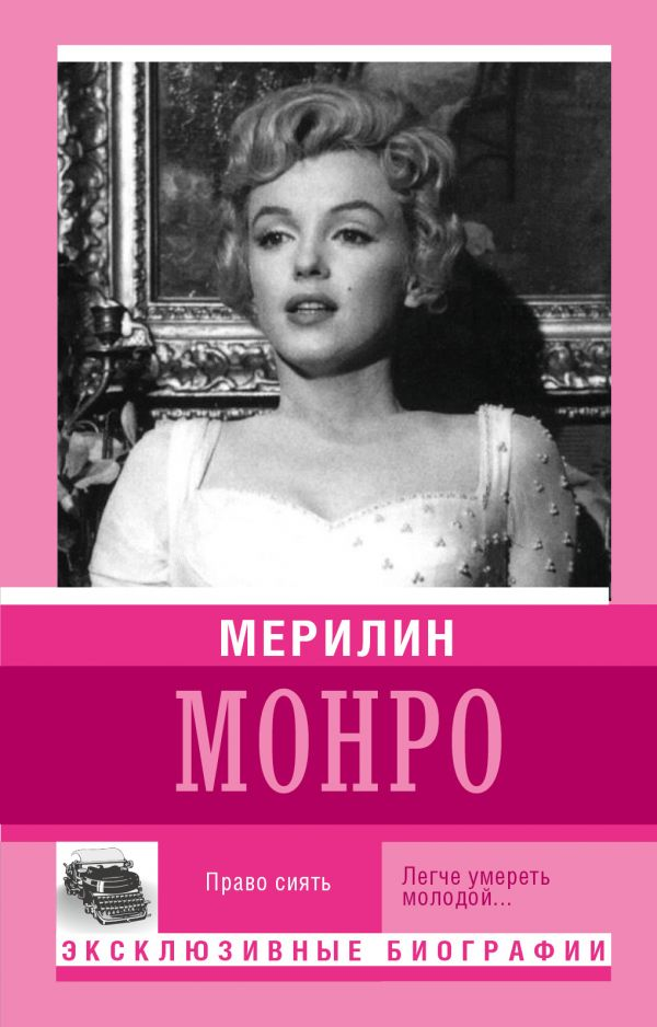 Мерилин Монро Мишаненкова Е.А.