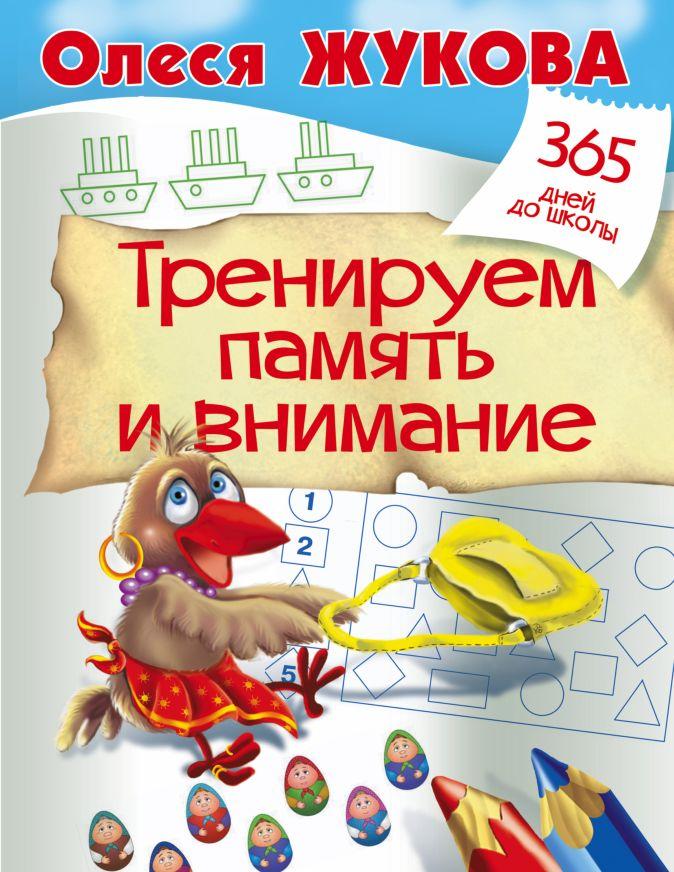 Олеся Жукова - Тренируем память и внимание обложка книги