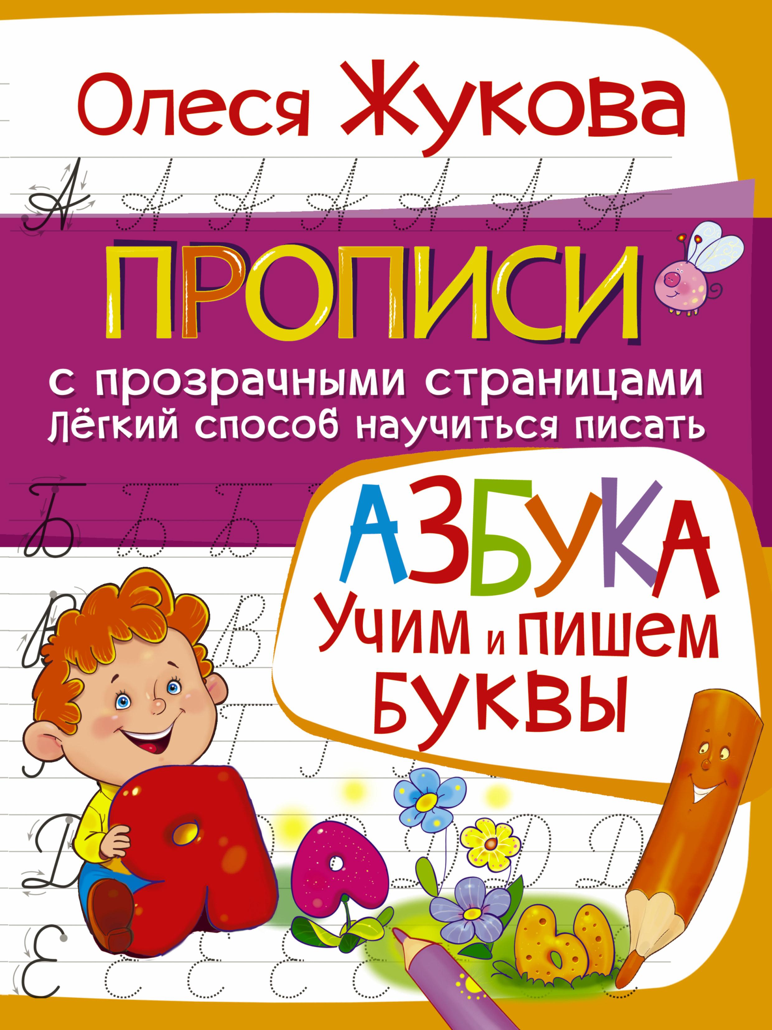 Олеся Жукова АЗБУКА. Учим и пишем буквы большие прописи учим буквы