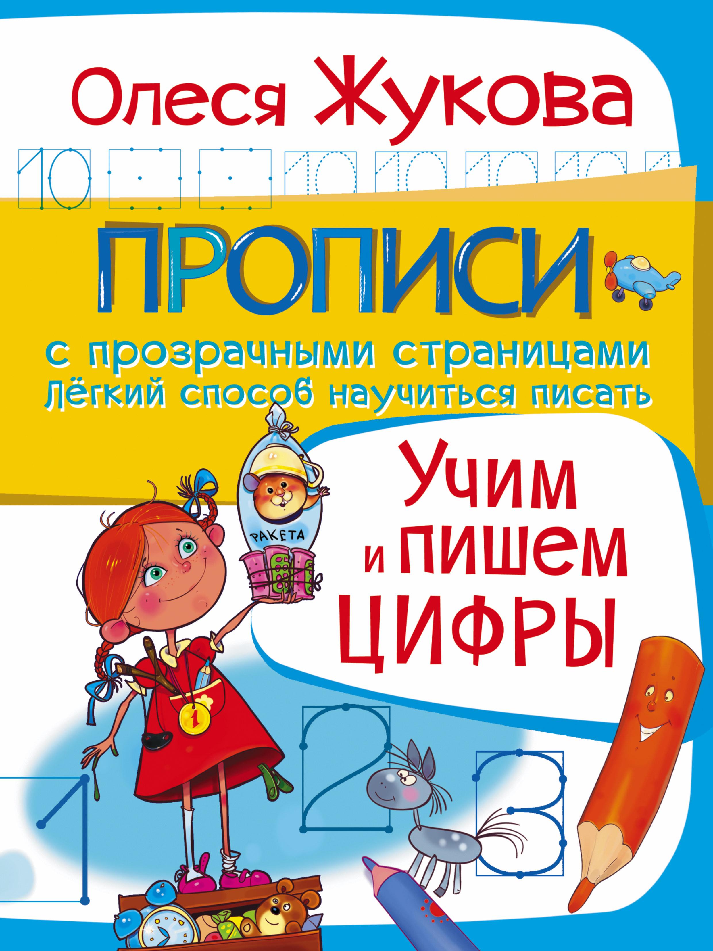 Олеся Жукова Учим и пишем цифры олеся жукова цифры и счёт