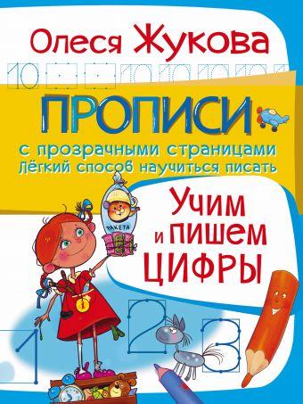 Учим и пишем цифры Олеся Жукова