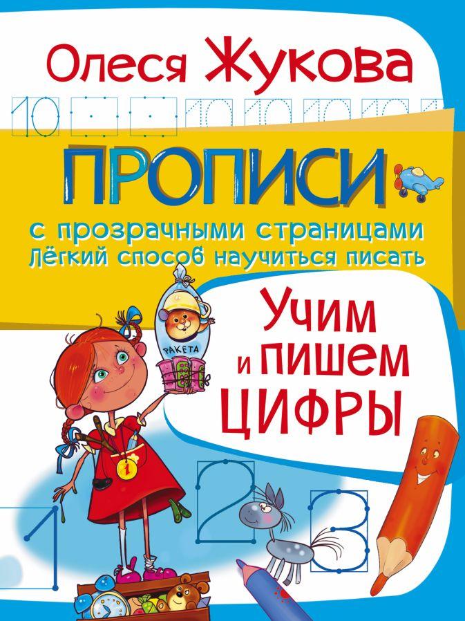 Олеся Жукова - Учим и пишем цифры обложка книги