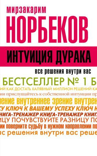 Норбеков М.С. - Интуиция дурака обложка книги