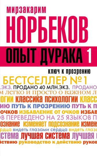 Норбеков М.С. - Опыт дурака, или Ключ к прозрению. Как избавиться от очков обложка книги