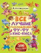 Матюшкина К., Оковитая Е.В. - Все лучшие расследования Фу-Фу и Кис-Киса' обложка книги
