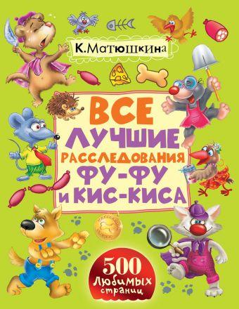 Все лучшие расследования Фу-Фу и Кис-Киса Матюшкина К., Оковитая Е.В.