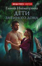 Нигматулина Г.А. - Дети змеиного дома' обложка книги