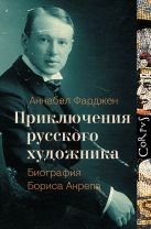 Фарджен А. - Приключения русского художника' обложка книги