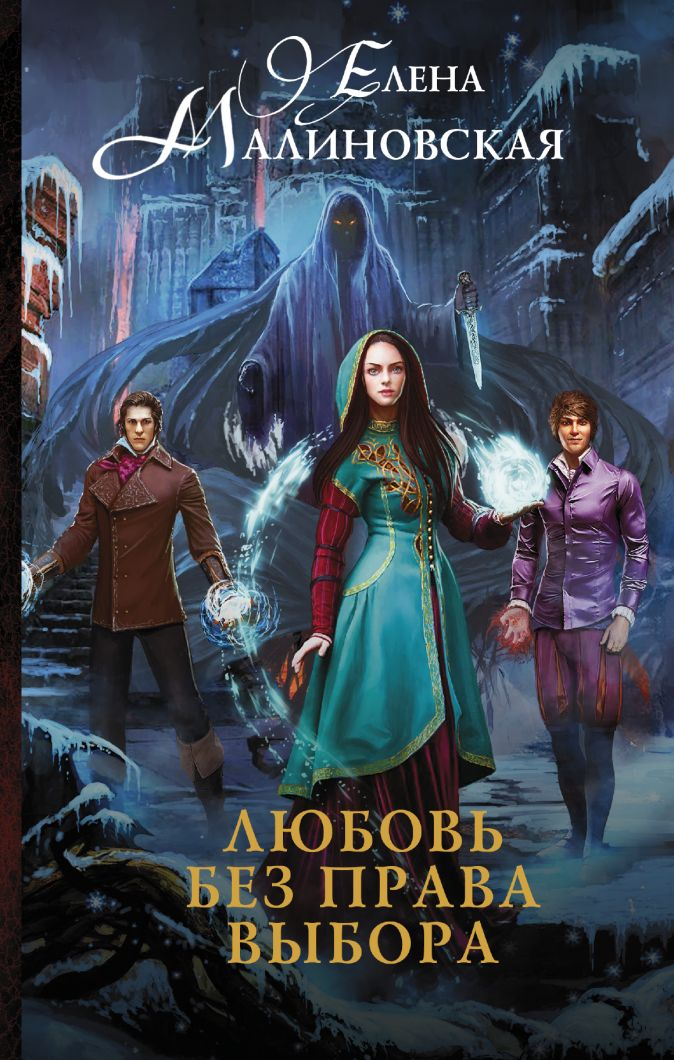 Елена Малиновская - Любовь без права выбора обложка книги