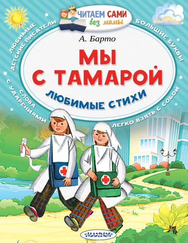 Мы с Тамарой. Любимые стихи Барто А.Л.
