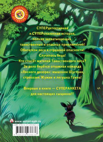 Лесной дозор. Таинственный лес Катя Матюшкина, Елена Хрусталева
