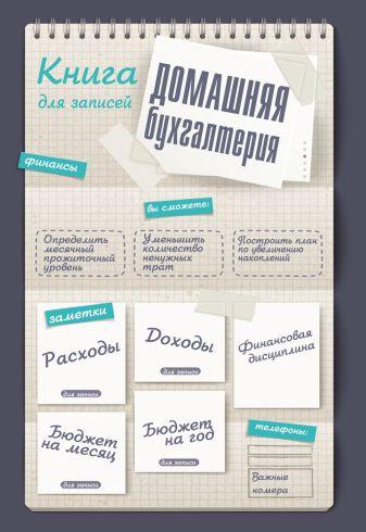 Домашняя бухгалтерия. Книга для записей