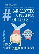 Суркова Л.М. - Как здорово с ребенком от 1 до 3 лет_2-е издание' обложка книги