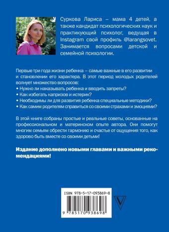 Как здорово с ребенком от 1 до 3 лет_2-е издание Лариса Суркова