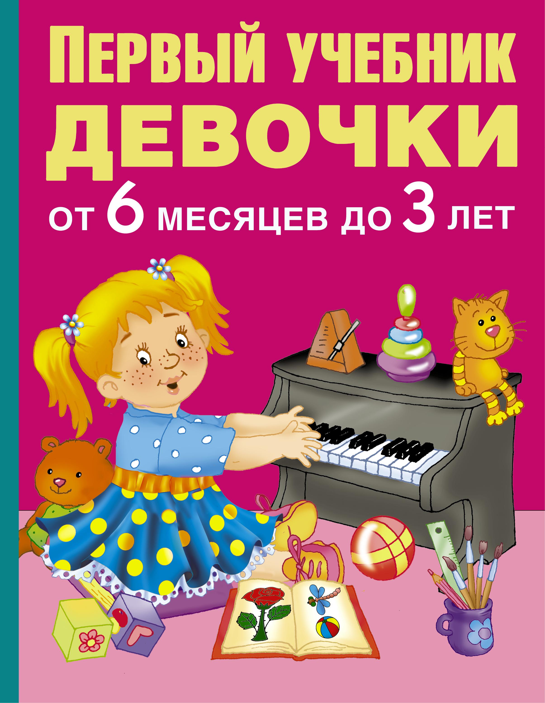 Водолазова М.Л. Первый учебник девочки от 6 месяцев до 3 лет водолазова м л первый учебник девочки от 6 месяцев до 3 лет