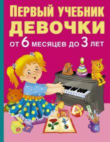 Первый учебник девочки от 6 месяцев до 3 лет