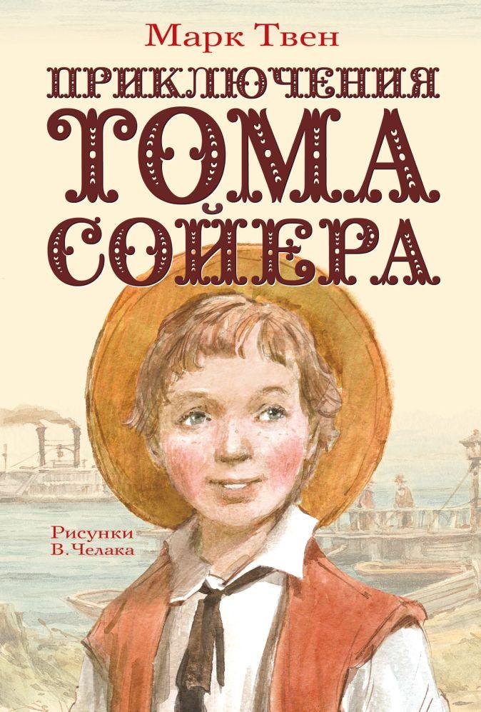 Твен Марк - Приключения Тома Сойера обложка книги