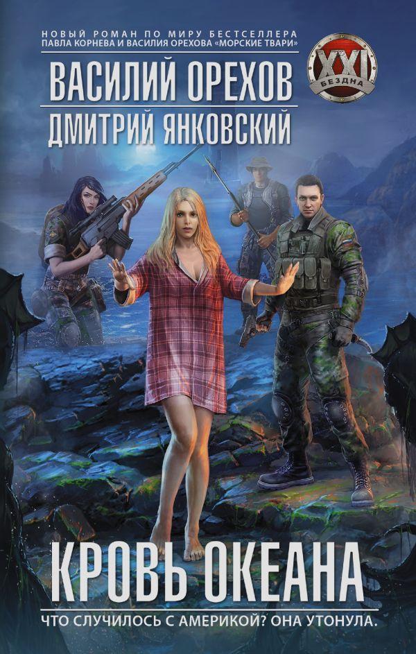 Кровь океана Орехов В.И., Янковский Д.