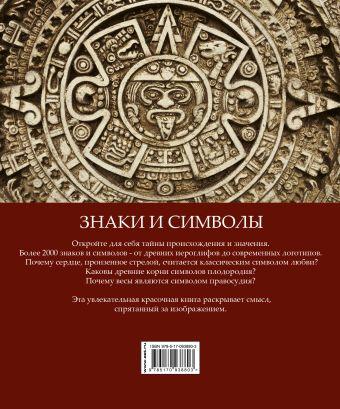 Знаки и символы Алчеев И.Н.