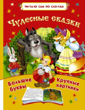 Чудесные сказки Дмитриева В.Г.