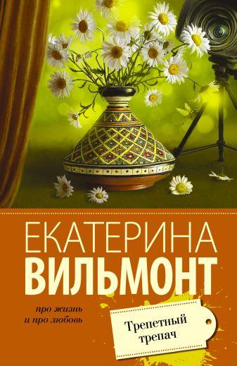 Екатерина Вильмонт - Трепетный трепач обложка книги