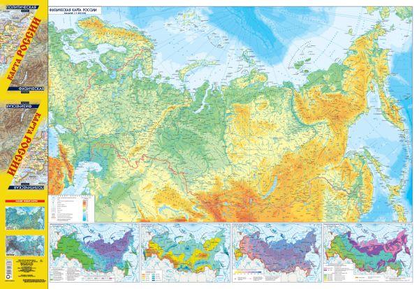 Карта России. Политическая. Физическая (бол) .