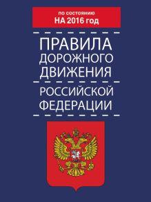 Правила дорожного движения Российской Федерации по состоянию на 2016 год