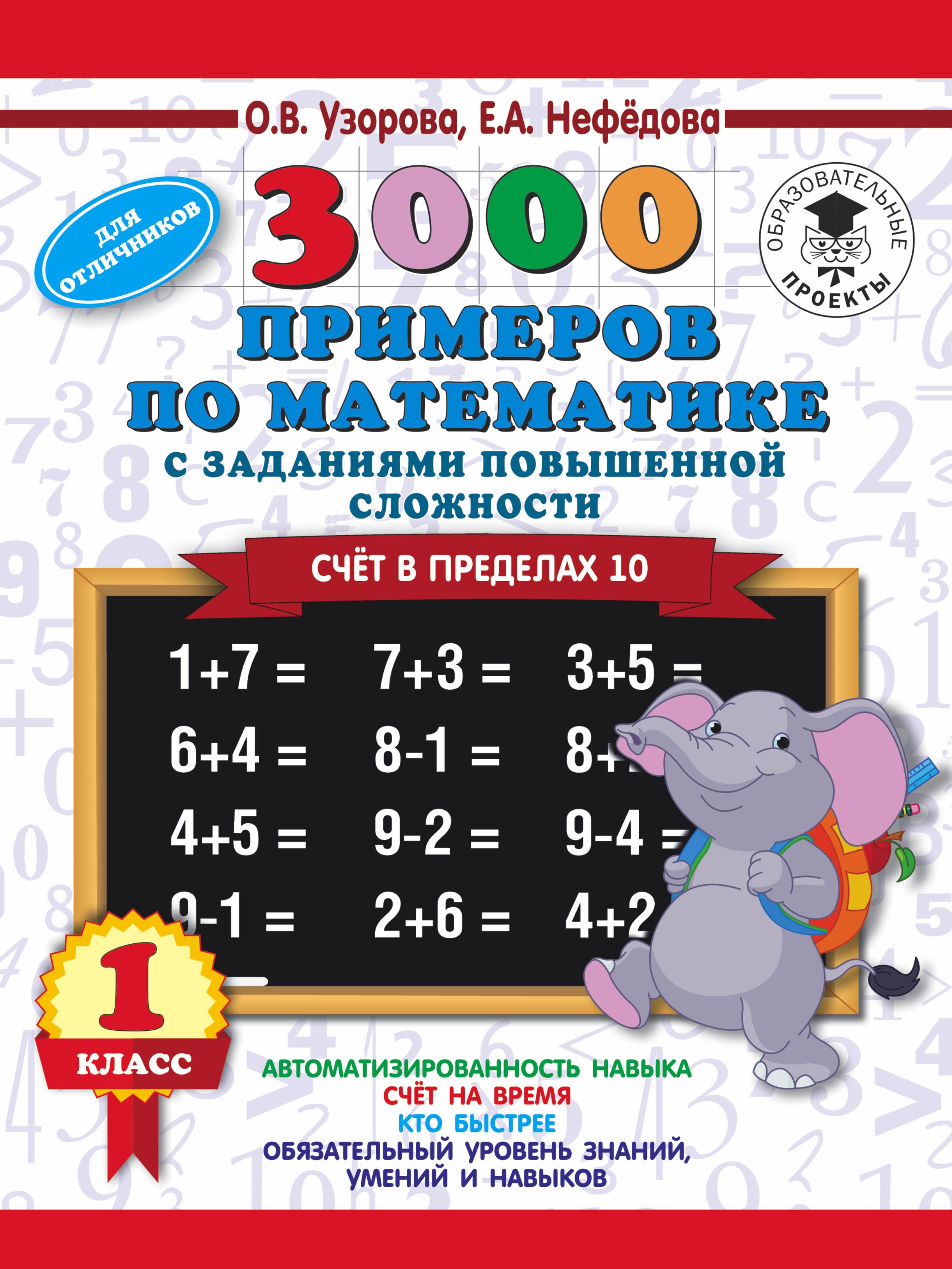 3000 примеров по математике и задания повышенной сложности. Счёт в пределах 10. 1 класс ( Узорова Ольга Васильевна, Нефедова Елена Алексеевна  )