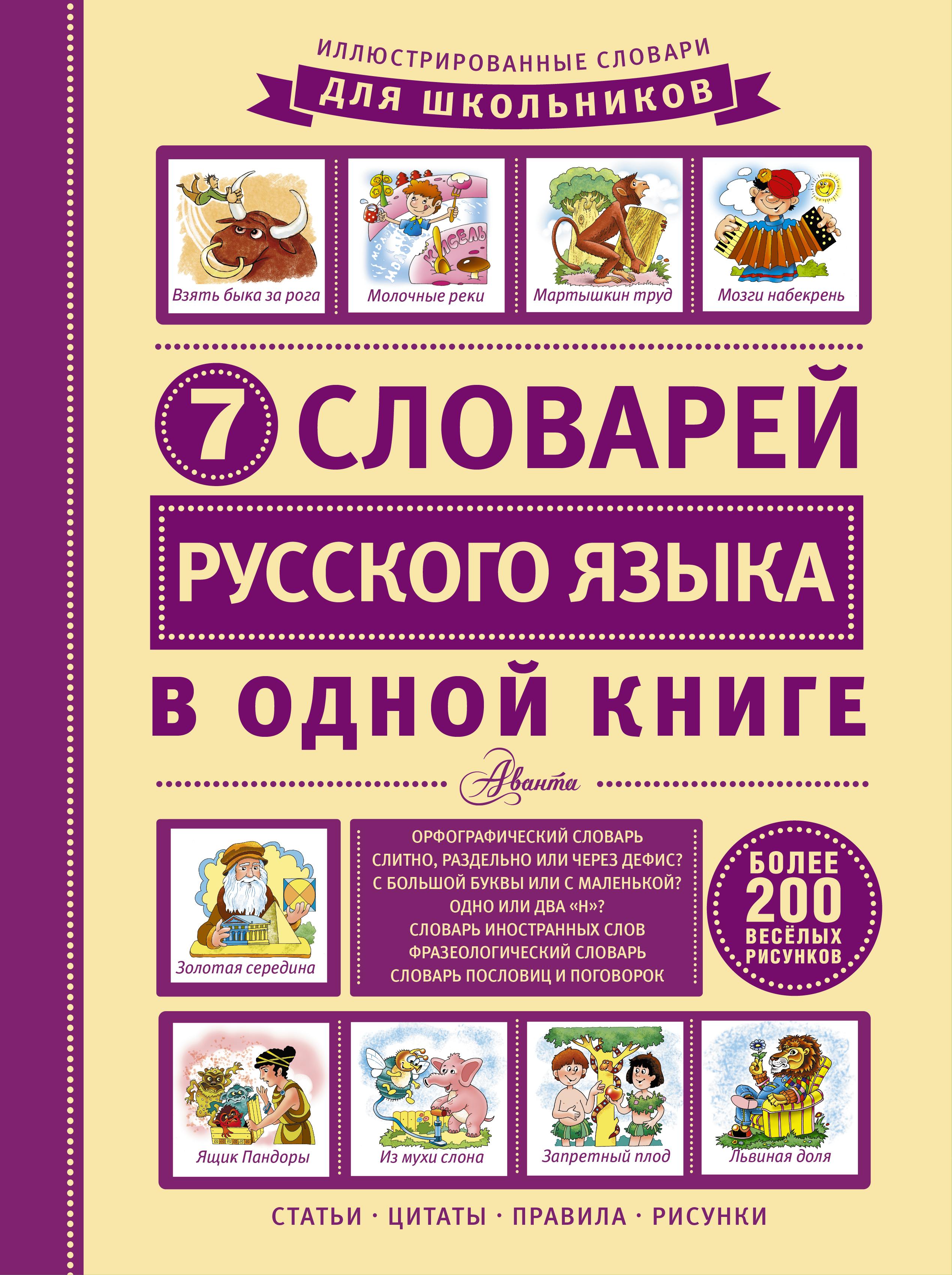 Купить со скидкой 7 словарей русского языка в одной книге