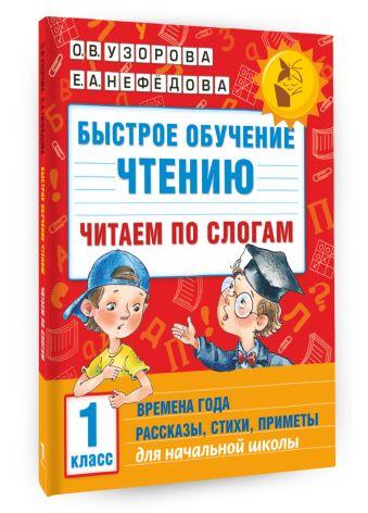 Быстрое обучение чтению. Читаем по слогам. Времена года. 1 класс Узорова О.В.