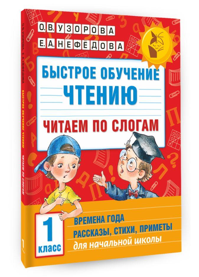 Узорова О.В., Нефедова Е.А. - Быстрое обучение чтению. Читаем по слогам. Времена года. 1 класс обложка книги