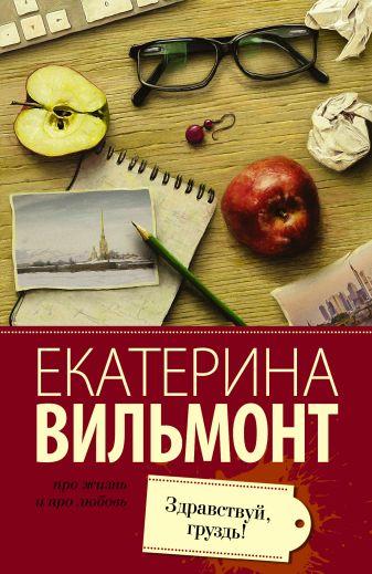 Екатерина Вильмонт - Здравствуй, груздь! обложка книги